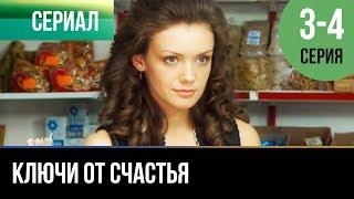 ▶️ Ключи от счастья 3 и 4 серия - Мелодрама | Фильмы и сериалы - Русские мелодрамы