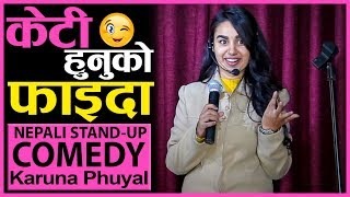 Strict Parents School Memories Nepali Stand up Comedy Karuna Phuyal Laugh Nepal Audition