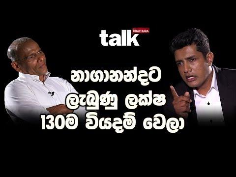 නාගානන්දට ලැබුණු ලක්ෂ 130ම වියදම් වෙලා  - Talk With Chatura (Full Episode)