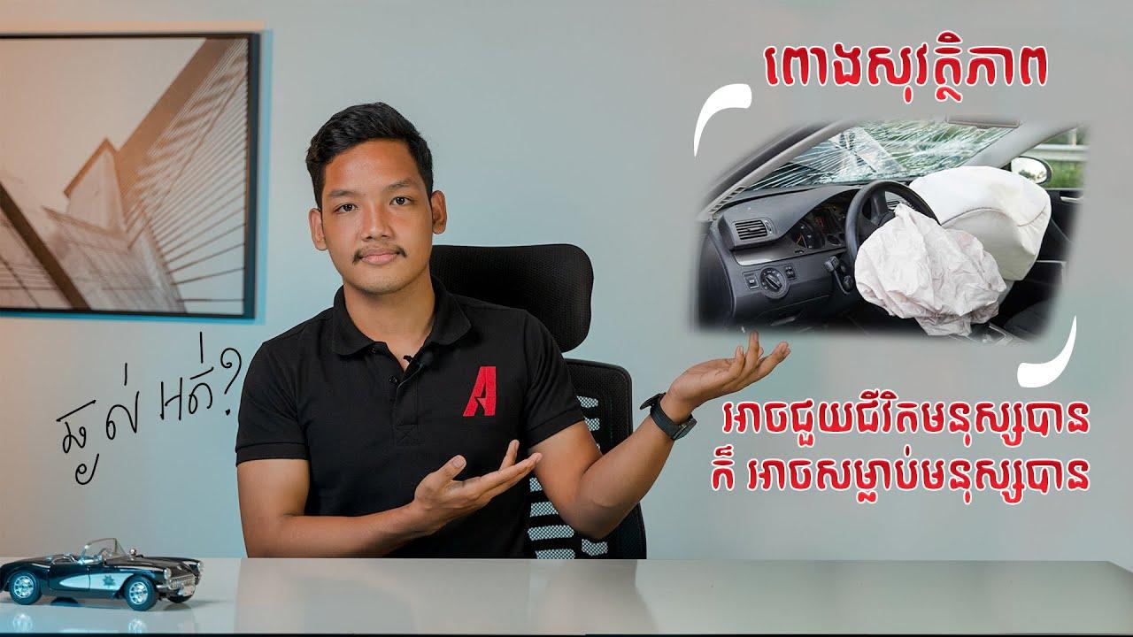 ពោងសុវត្ថិភាពឡានមានប្រវត្តិតាំងពីពេលណាមក?? (Airbag System/SRS) I Advan Auto #Airbag #SRS