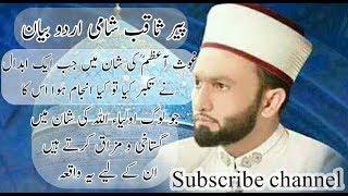 Pir SaQib Shaami ghous e Aazam Short urdu bayan clip thumbnail