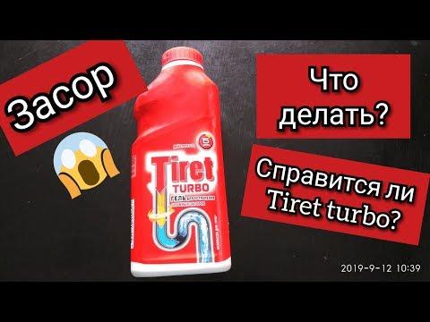 Как устранить засор в канализационных трубах Tiret Turbo  Обзор