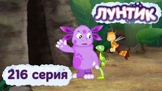 Лунтик и его друзья - 216 серия. Страх темноты