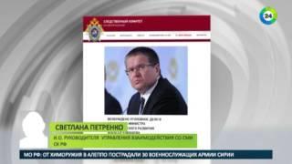 Глава Минэкономразвития Улюкаев задержан за взятку