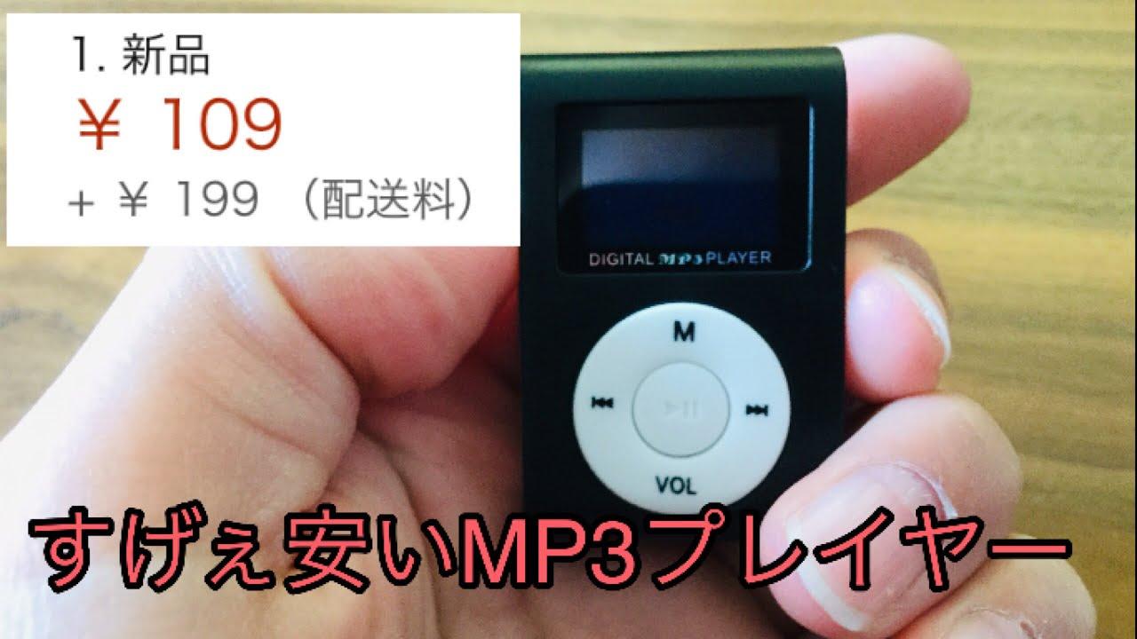【中華】100円MP3プレイヤーの紹介