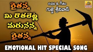 Raithanna Song | Super Hit Social Farmers Song | Janapada Songs Telugu | Telangana Folk Songs