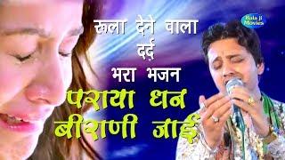 Ramdhan Goswami || पराया धन बीराणी जाई || रुला देने वाला दर्द भरा भजन || New Hit Bhajan