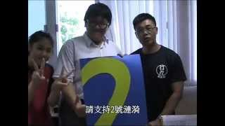 Publication Date: 2014-09-04 | Video Title: 博愛醫院陳楷紀念中學2號候選內閣_漣漪宣傳影片