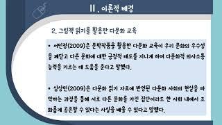 4학기 원지윤M20192606 논문계획서 발표