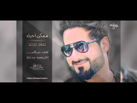 حسام محمد - ممكن احبك(النسخة الاصلية) | (Hussam Mohamed - Momken Ahbk (Official Audio