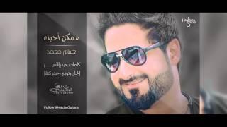حسام محمد - ممكن احبك (النسخة الاصلية) | (Hussam Mohamed - Momken Ahbk (Official Audio
