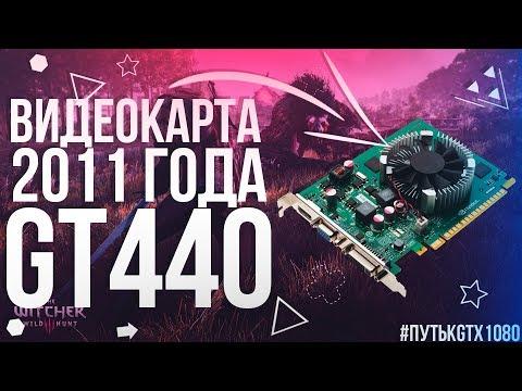 Видеокарта с авито Gt 440 в новых играх | WOT, CS GO,  GTA V