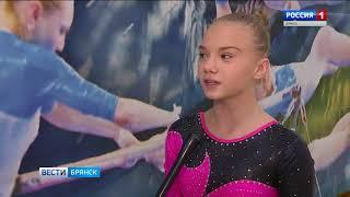 Городской турнир по гимнастике в Брянске