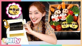 [캐리와장난감친구들] 돌돌마리 김밥 플러스 장난감으로 캐릭터 김밥 만들기 놀이