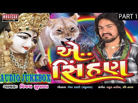 New Gujarati Album 2017 | Vijay Suvada New Gujarati Song | Audio Jukebox | A Sinhan