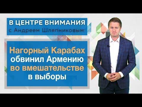 Смотреть Нагорный Карабах обвинил Армению во вмешательстве в выборы. В центре внимания с Андреем Шляпниковым онлайн
