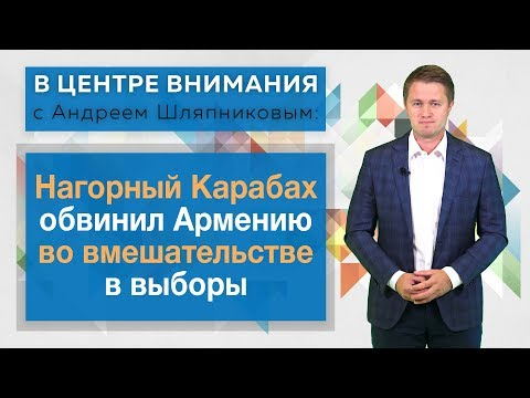 Нагорный Карабах обвинил