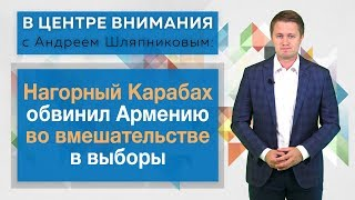 Нагорный Карабах обвинил Армению во вмешательстве в выборы. В центре внимания с Андреем Шляпниковым