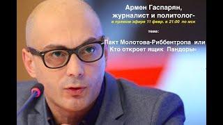 Договор о ненападении или Кто откроет ящик Пандоры с А.Гаспаряном