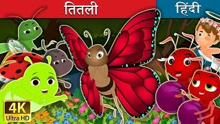 the-butterfly-story-hindi-fairy-tales