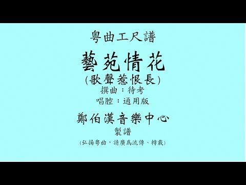 """粵曲工尺譜 """"藝苑情花 (歌聲惹恨長)"""" 通用版唱腔"""