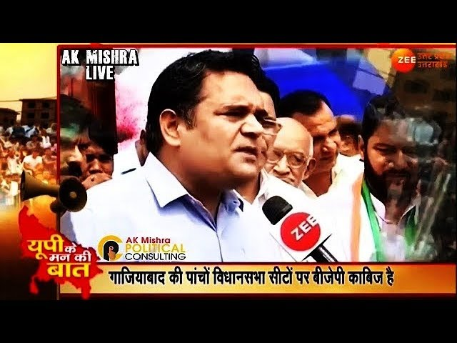AK MISHRA LIVE ON ZEE NEWS