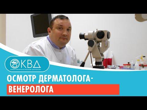 Дерматолог, прием дерматолога в Москве, платный врач