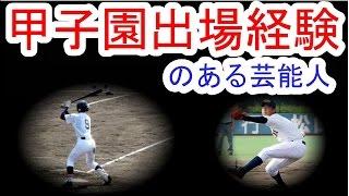 【高校野球】甲子園出場経験のある【意外な】芸能人/今話題の人も