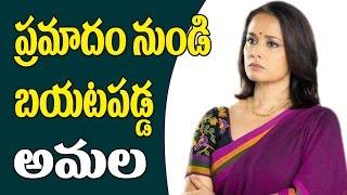 ప్రమాదం నుండి బయటపడ్డ అమల | Amala Clever Escape From Media | Akkineni Nagarjuna | Akhil and Shriya
