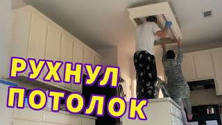 НА НАС УПАЛ ПОТОЛОК / Ремонт в гостиной закончен