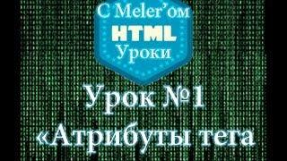HTML уроки (Атрибуты тега BODY)
