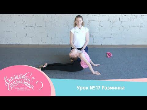 Урок №17 Разминка для детей перед тренировкой по гимнастике дома.