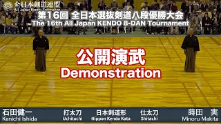 Nippon Kendo Kata-Enbu - 16th All Japan Kendo 8-dan Tournament 2018