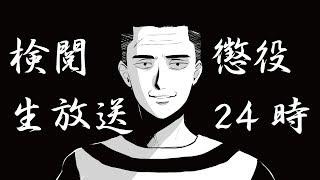 【第0回】検閲生放送 懲役24時