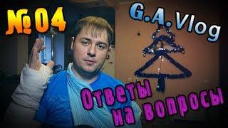 G.A.Vlog - Ответы на вопросы №04