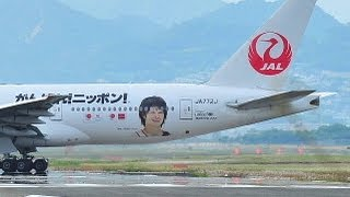 London Olympic cheer Japan『日本航空(JAL)内村航平の特別塗装機』Nikon D3s #eizosuisen thumbnail