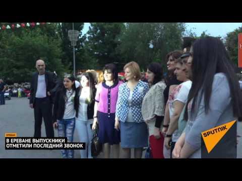 В Ереване выпускники отметили последний звонок
