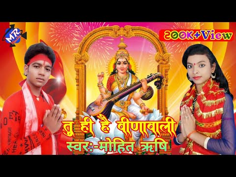 Maa saraswati ka  dj remix song(veena wali ke puja e bhai) by singer Mohit rishi  MO. 9570711143