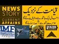 Big Development Of The Day: Pakistan, India, America, IMF, World Bank, FATF   Today's News  IFaces