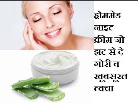 DIY Aloe Vera Night Cream | Skin Lightening Cream |  Get Fair, Spotless & Young Skin | GharGrihasti