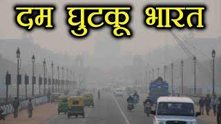 Air Pollution बना India में जानलेवा, ये है चौंकाने वाले आंकड़े । वनइंडिया हिंदी