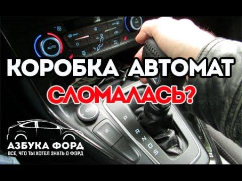 Сколько стоит ТО Форд Фокус экобуст. Первые проблемы с коробкой АКПП.