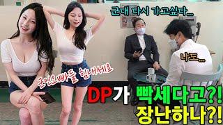 [몰카][SUB] 미녀분 제로투댄스로 위문공연해주심ㅋㅋ DP보다 빡센 군대얘기로 미녀분 강제군대체험ㅋㅋㅋ 추석때 놓치면 후회할 영상 #02