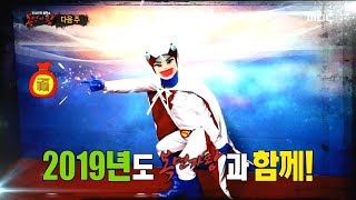 [HOT] Preview King of masked singer Ep. 186 복면가왕 20190113