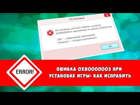 Ошибка 0х80000003: как исправить ошибку при запуске игр и приложений на windows