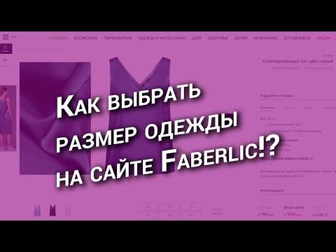 Видео: Как выбрать размер одежды на сайте Faberlic