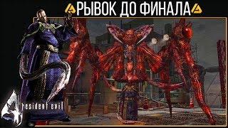 Resident Evil 4 - 5 - ФИНАЛ