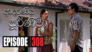 Adaraniya Poornima | Episode 308 16th September 2020 Thumbnail