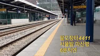 팔도장터4411서울발 마산행 열차 창원중앙역도착