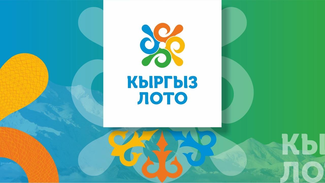 джекпот кыргыз